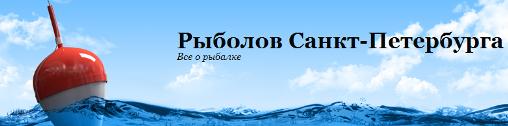 сайт рыболовов спб