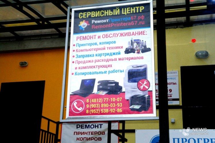 Ремонт и сервисное обслуживание принтеров - РЕМОНТПРИНТЕРА67
